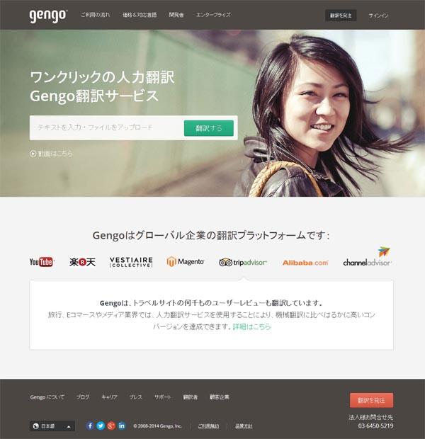 gengo-big